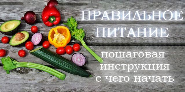 Правильное питание: с чего начать