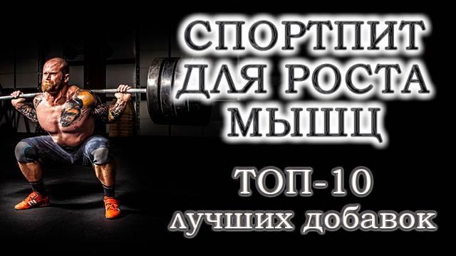Топ-10 спортивных добавок: что принимать для роста мышц