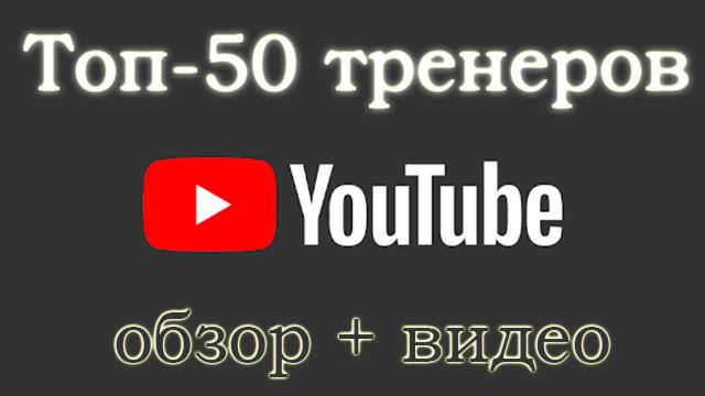 Топ-50 тренеров на youtube: подборка лучших тренировок в домашних условиях
