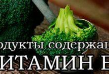 Топ-10 продуктов с высоким содержанием витамина B4 (холин)