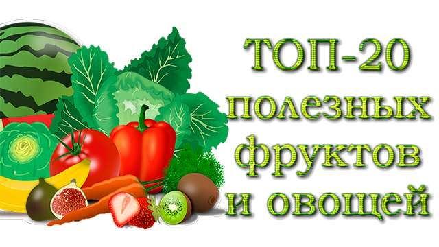 Топ-20 самых полезных фруктов и овощей