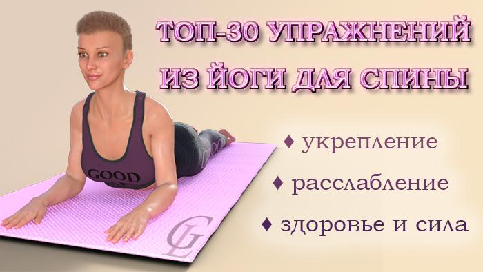 Топ-30 упражнений из йоги для здоровья спины