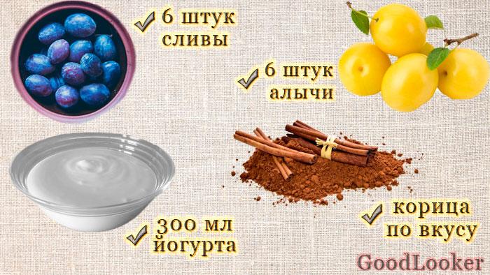 Смузи из алычи, слив и йогурта