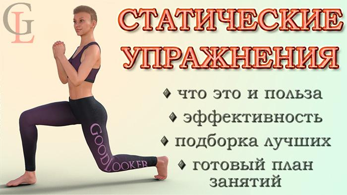 ТОП-30 статических (изометрических) упражнений