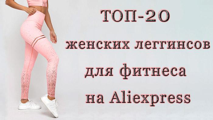 Топ-20 женских леггинсов для фитнеса на Aliexpress