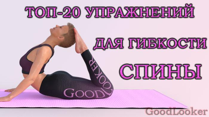 Топ-20 упражнений для гибкости спины