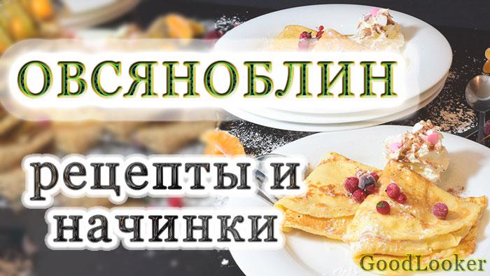 Овсяноблин на завтрак