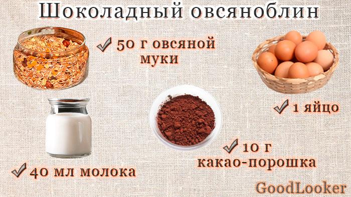 Шоколадный овсяноблин