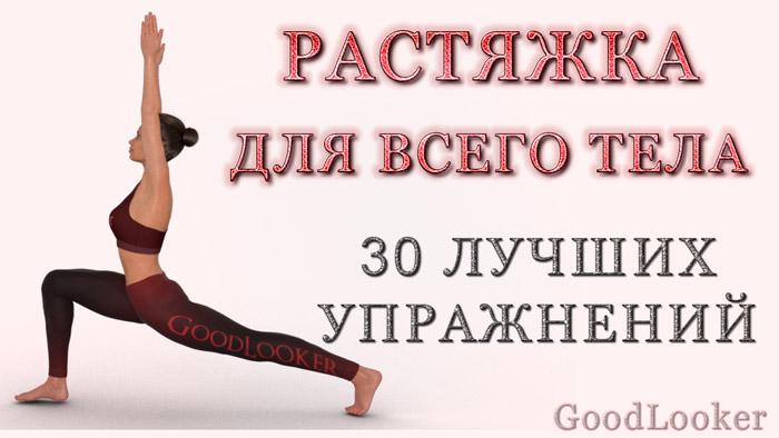 Универсальная растяжка на 30 минут для всего тела: