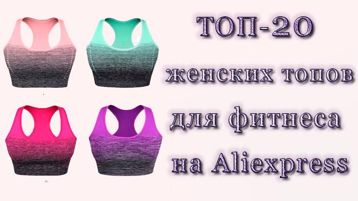 Топ-20 женских топов и спортивных бра на Aliexpress