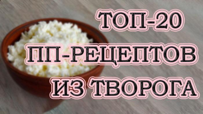 Топ-20 вкусных и полезных ПП-рецептов из творога