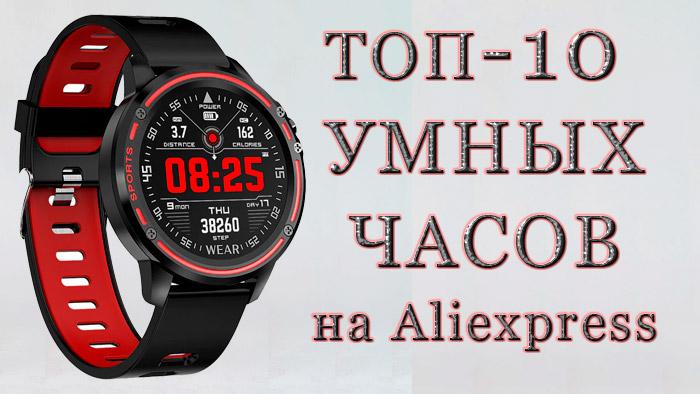 Топ-10 умных часов на Aliexpress
