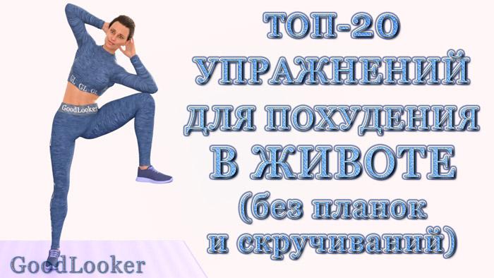 Топ-20 упражнений для похудения живота стоя