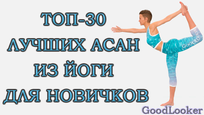 Топ-30 асан из йoги для начинающих