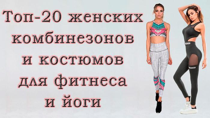 Топ-20 женских комбинезонов и костюмов для фитнеса и йоги на Aliexpress