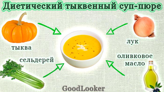 Диетический тыквенный суп-пюре