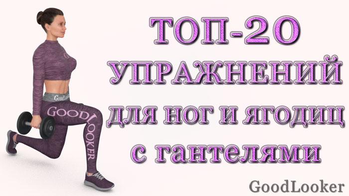 Топ-20 упражнений для ног и ягодиц с гантелями (для дома и зала)