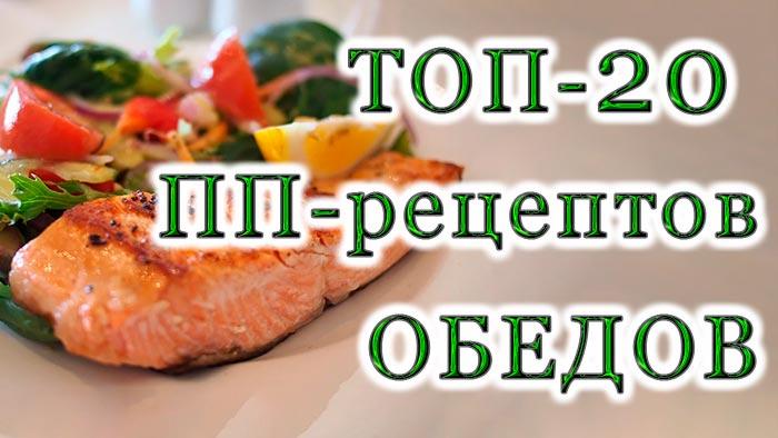 Топ 20 полезных и вкусных ПП-рецептов обедов