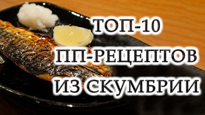 Скумбрия: в чем польза и особенности + 10 пп-блюд из скумбрии