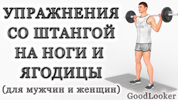 Топ-15 упражнений для ног и ягодиц со штангой