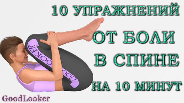 Готовая 10-минутная тренировка для расслабления спины