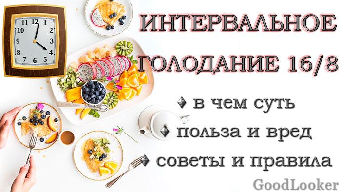 Интервальное голодание 16/8: что это, польза и вред, особенности и правила