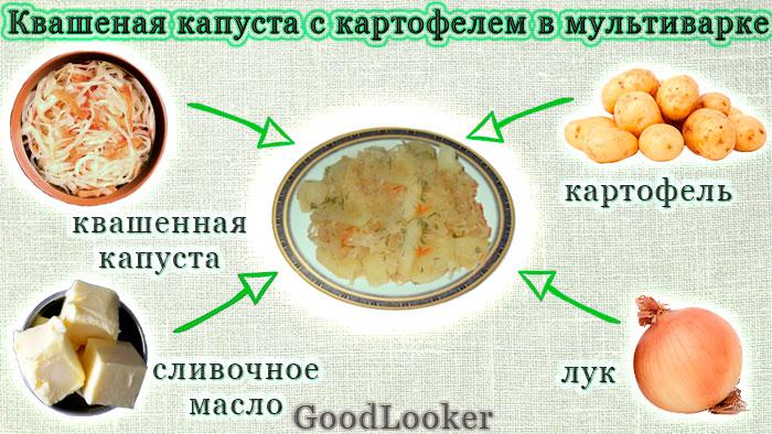 Квашеная капуста с картофелем в мультиварке