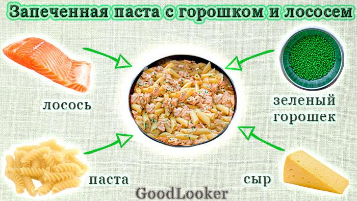 Запеченная паста с горошком и лососем