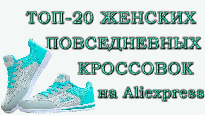 Топ-20 женских кроссовок для повседневной носки на Aliexpress