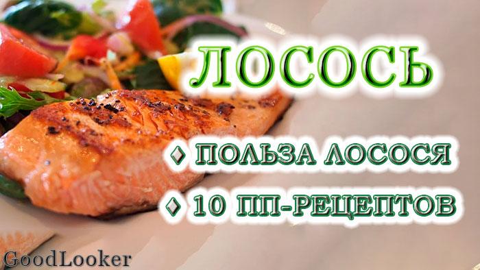 Лосось: в чем польза + 10 полезных пп-блюд из лосося