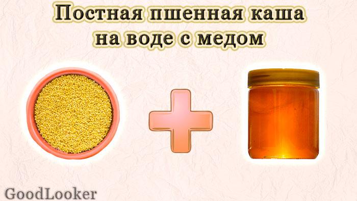 Постная пшенная каша с медом
