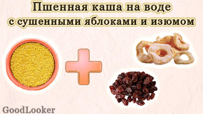 Пшенная каша с сушеными яблоками и изюмом