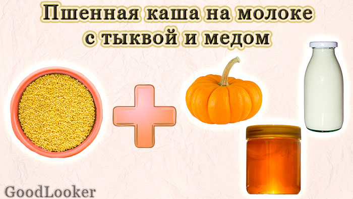 Пшенная каша с тыквой и медом
