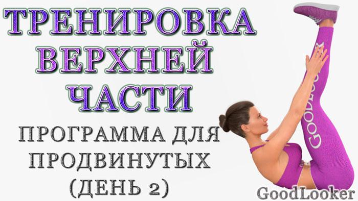 Тренировка для верхней части тела
