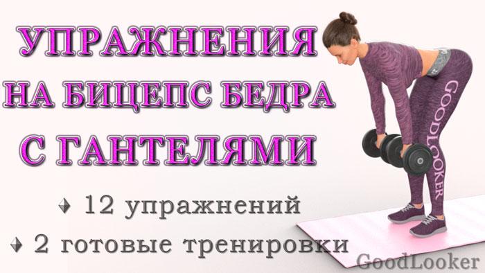 Упражнения с гантелями для бицепса бедра