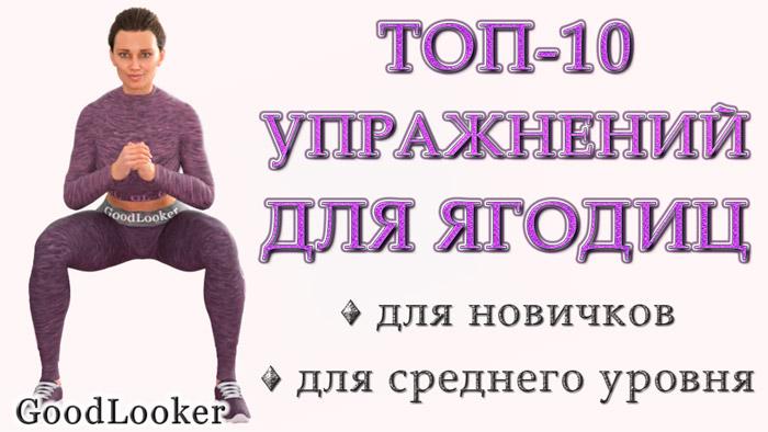 Топ-10 упражнений на ягодицы без инвентаря для начинающего и среднего уровня