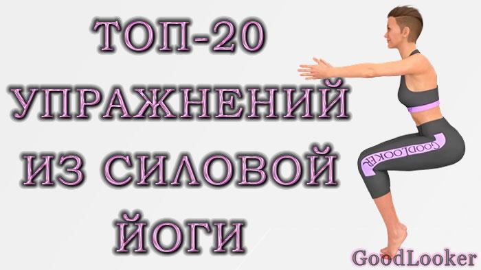 Топ-20 асан из силовой йоги