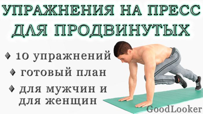 Топ-10 упражнений на пресс для продвинутых