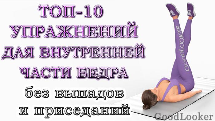 Топ-10 упражнений для внутренней части бедра в домашних условиях без приседаний и выпадов