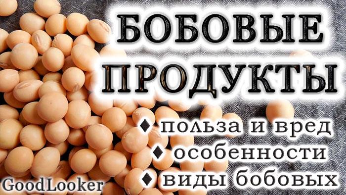Бобовые продукты на правильном питании