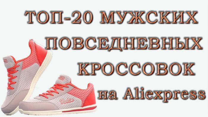 Топ-20 мужских кроссовок для повседневной носки на Aliexpress