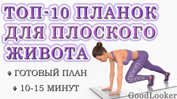 Топ-10 планок для плоского живота