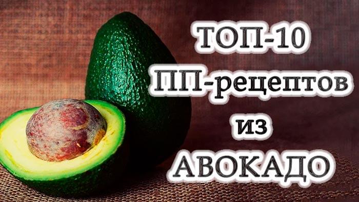 Авокадо: в чем польза + 10 полезных пп-блюд из авокадо