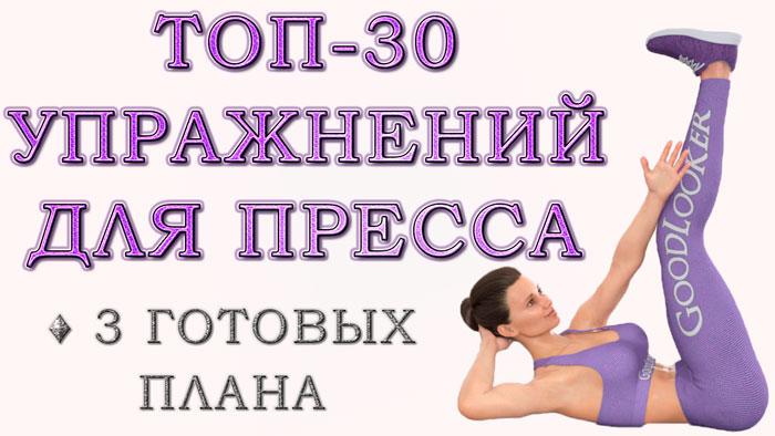 Топ-30 супер-эффективных упражнений на пресс