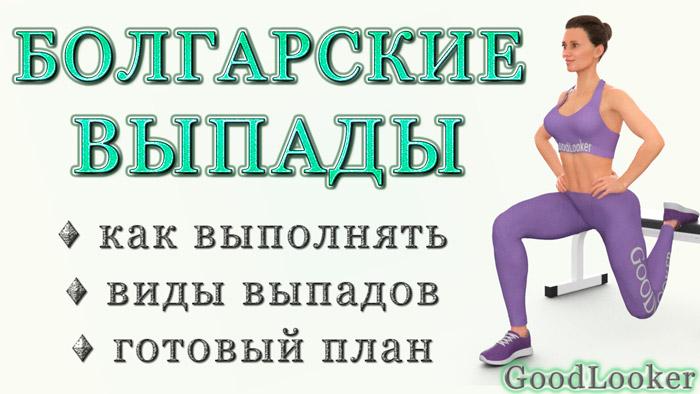 Болгарские выпады