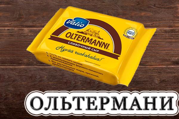 Ольтермани