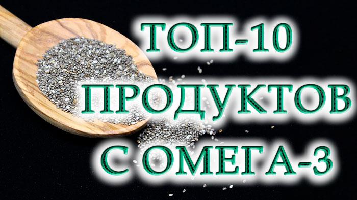 Топ-10 продуктов с высоким содержанием Омега-3