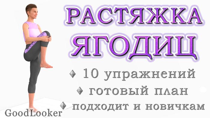 Топ-10 упражнений для растяжки ягодиц для начинающих
