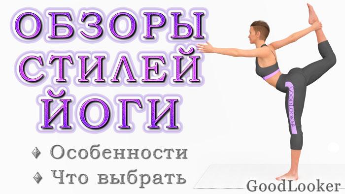 Топ-11 стилей йоги: обзор популярных и что выбрать