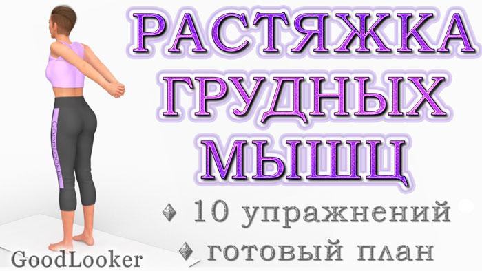 Топ-10 упражнений для растяжки груди и грудных мышц